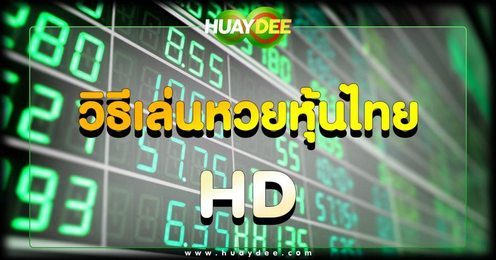 วิธีแทงหวยหุ้นไทย