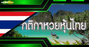 กติกาหวยหุ้นไทย